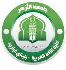 كلية اللغة العربية بإيتاي البارود جامعة الأزهر